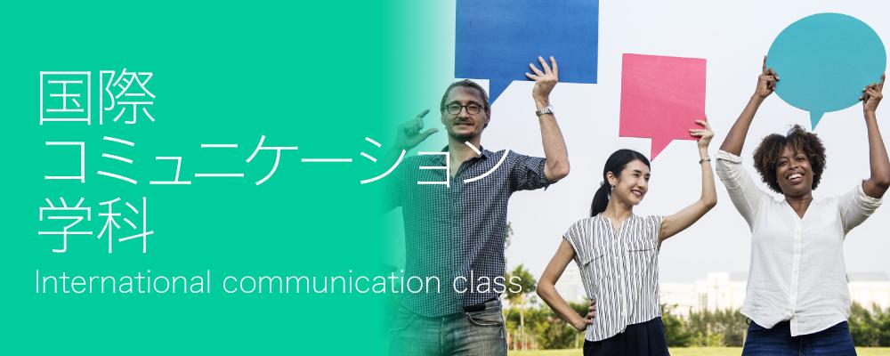 国際コミュニケーション学科